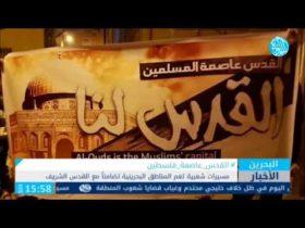 مسيرات شعبية تعم المناطق البحرينية تضامناً مع القدس الشريف