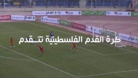منتخب فلسطين لكرة القدم يتقدم على لائحة الفيفا والحكومة الاسرائيلية تشعر بالغضب!