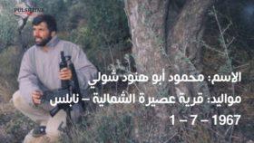 عن محمود أبو هنود: الشهيد الفلسطيني الذي خرج يوماً من بين الأنقاض مبتسماً!