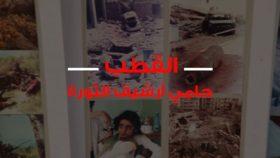 المقاتل بالكاميرا:  رحلة المصور الفلسطيني يوسف القطب منذ أربعين عاما الى اليوم