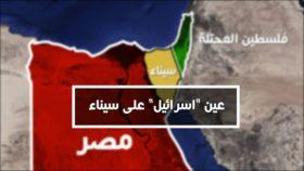 الاسرائيليون يطالبون والإرهاب ينفّذ:  دولة فلسطينية بديلة في سيناء مهجّرة!