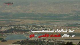 ذكرى عملية بيسان المجيدة عام 2002: لما دخل الغضب الفلسطيني مكاتب حزب الليكود!