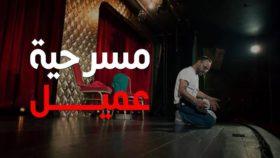 الموساد داخل الثقافة العربية:  اعتقال مسرحيّ لبناني على اتصال بالمخابرات الاسرائ…