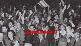 ذكرى القرار 181: يوم أعطى المجتمع الدولي شرعيةً مزعومة لدولة احتلال، وقُسمت فلسط…