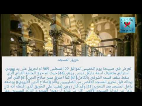 حقائق واسرار لم تعرفها عن المسجد الاقصى ستصدم بعد سماع هذا الفيديو