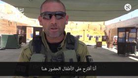 """مترجم – """"إسرائيل"""" تجند السياح وتدربهم على قتل الفلسطينيين وتشويه صورتهم في العالم"""