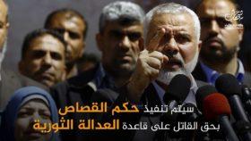 غزة توجه ضربة أمنية مرتدة للاحتلال.. وتعلن عن قاتل فقها