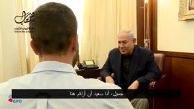 """نتنياهو يستقبل قاتل الأردنييّن بحفاوة، ويقول له: لقد تصرفت بشكل جيد وأنت تمثل """"دولة إسرائيل"""""""