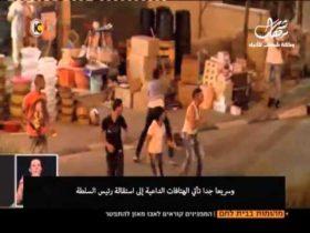 تعاظم المظاهرات المطالبة برحيل رئيس السلطة عباس