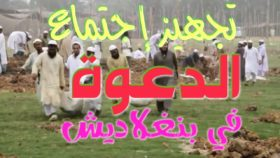 تجهيز إجتماع الدعوة والتبليغ في بنغلاديش لإستقبال المسلمين ☆ Bishwa Ijtema Tongi equipment