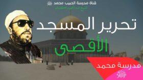 الشيخ كشك تحرير المسجد الأقصى