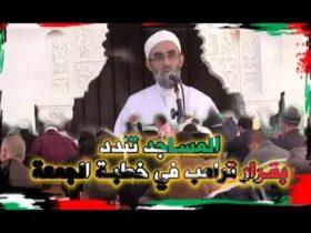 """خطبة الجمعة بشعار """"كل مساجد الوطن منبر للمسجد الأقصى"""""""