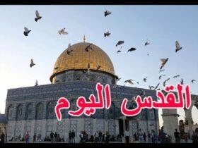 القدس اليوم | أقوى خطبة مؤثرة عن أحداث المسجد الأقصى (القدس ) 2018
