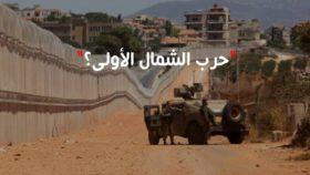 """ليبرمان في عرض لسيناريوهات""""حرب الشمال الأولى"""" المقبلة مع حزب الله: """"إن حصلت لا ق…"""