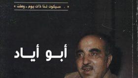 حين أطاحت الخلافات العربية  بالقائد الفلسطيني الأمني الفذ: ذكرى اغتيال أبو أياد