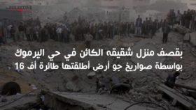 في ذكرى استشهاده: من هو وزير الداخلية الفلسطيني الذي اغتاله الاحتلال