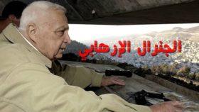 في ذكرى موت شارون:  بعض الجرائم التي سجلت باسم أبرز وجوه الإرهاب الصهيوني في الق…