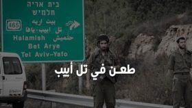 ذكرى الشهيد فخري الدحدوح 1993:  ابن غزة الذي حمل سكينه وضرب الأمن الصهيوني في قل…