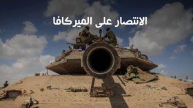 """يوم فجرت الإنتفاضة أول دبابة ميركافا: غزة تحول """"مركبة الرب"""" إلى تابوت لجنود الاح…"""