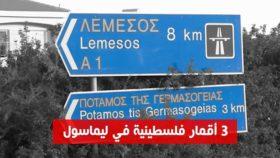 شهداء فلسطينيون في ليماسول:  ثلاثون عاماً على اغتيال ثلاثة من أنشط كوادر فتح في …