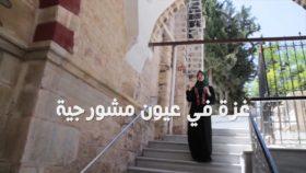 """""""مشورجية غزة"""" صبية فلسطينية تبحث عن وجه غزة الجميل خارج الحرب وخلف الركام"""
