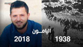 80 عاماً بين معركتين في حرب واحدة: أحمد جرار في اليامون يجدّد ذكرى معركة اليامون…