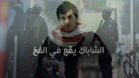 """""""العميل"""" الذي خدع الشاباك: يوم اصطاد الشهيد عبد المنعم ابو حميد الضابط الاسرائيل…"""