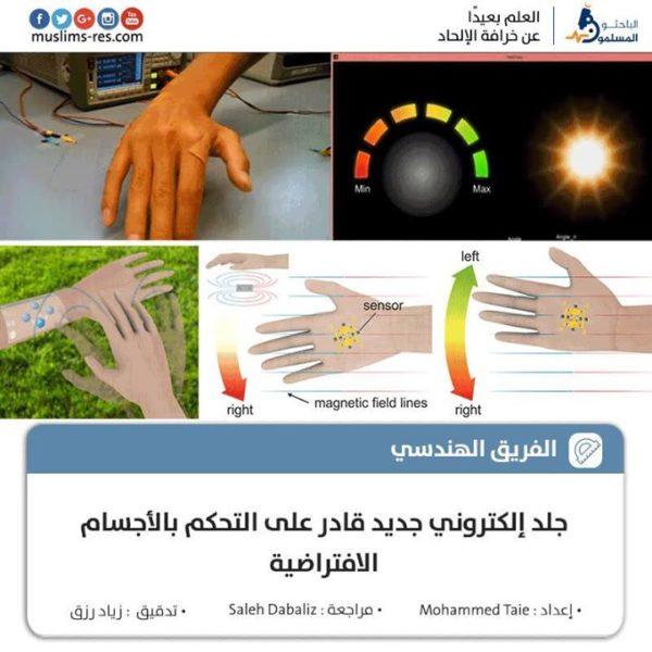 جلد إلكتروني جديد قادر على التحكم بالأجسام الافتراضية  • خلاصة المقالة ابتكر الع…