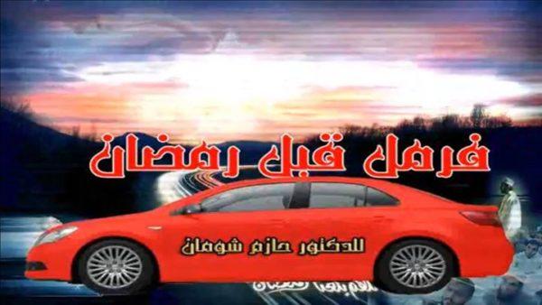 فرمل قبل رمضان – مقطع هيخلى صيامك رمضان السنة دى غير !!!