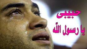 استمع إلى آخر ما قاله رسولنا الحبيب محمد ﷺ قبل وفاته !!! مقطع يبكي الحجر – مؤثر …