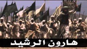 عزة الاسلام مع هارون الرشيد وما ادراك ما هارون الرشيد | أروع قصة