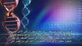 العلامات: معجزة dna الحمض النووى خازن أسرار الحياه  #منكوشات_تطورية الجائزة الكب…