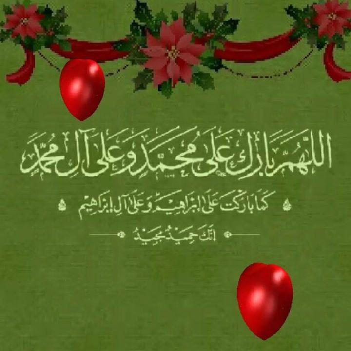 اللهم صل وسلم وبارك على سيدنا محمد وعلى آله وصحبه أجمعين ﷺ
